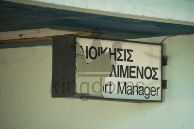 Airport Managers Office