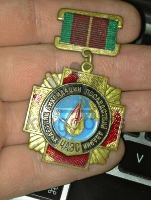 Chernobyl Medal