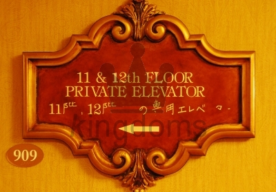 Private Elevator Sign